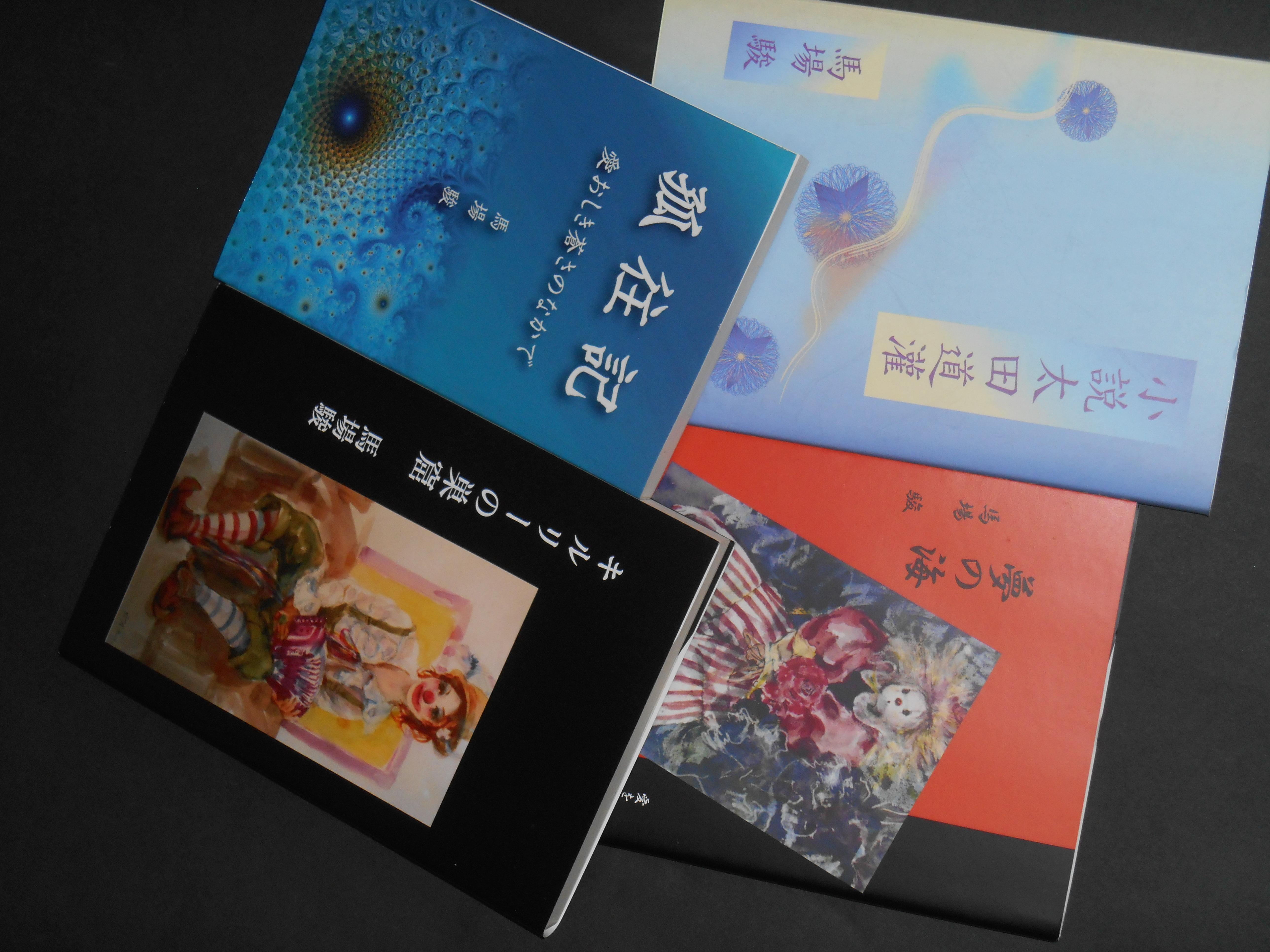 上梓した4冊の小説