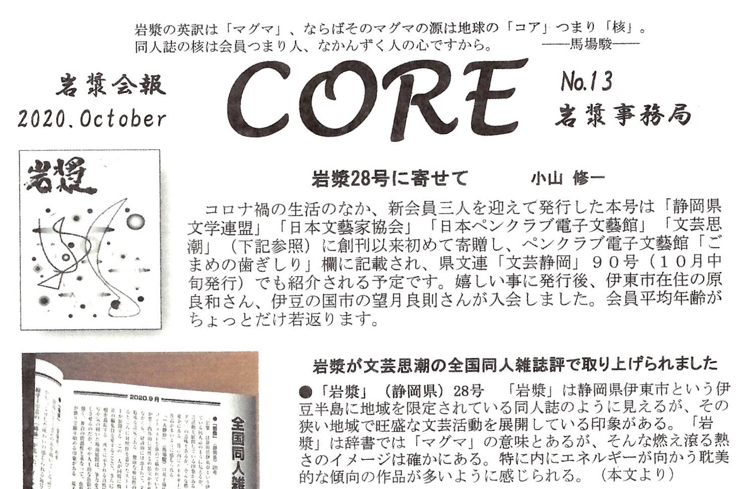会報Core13号