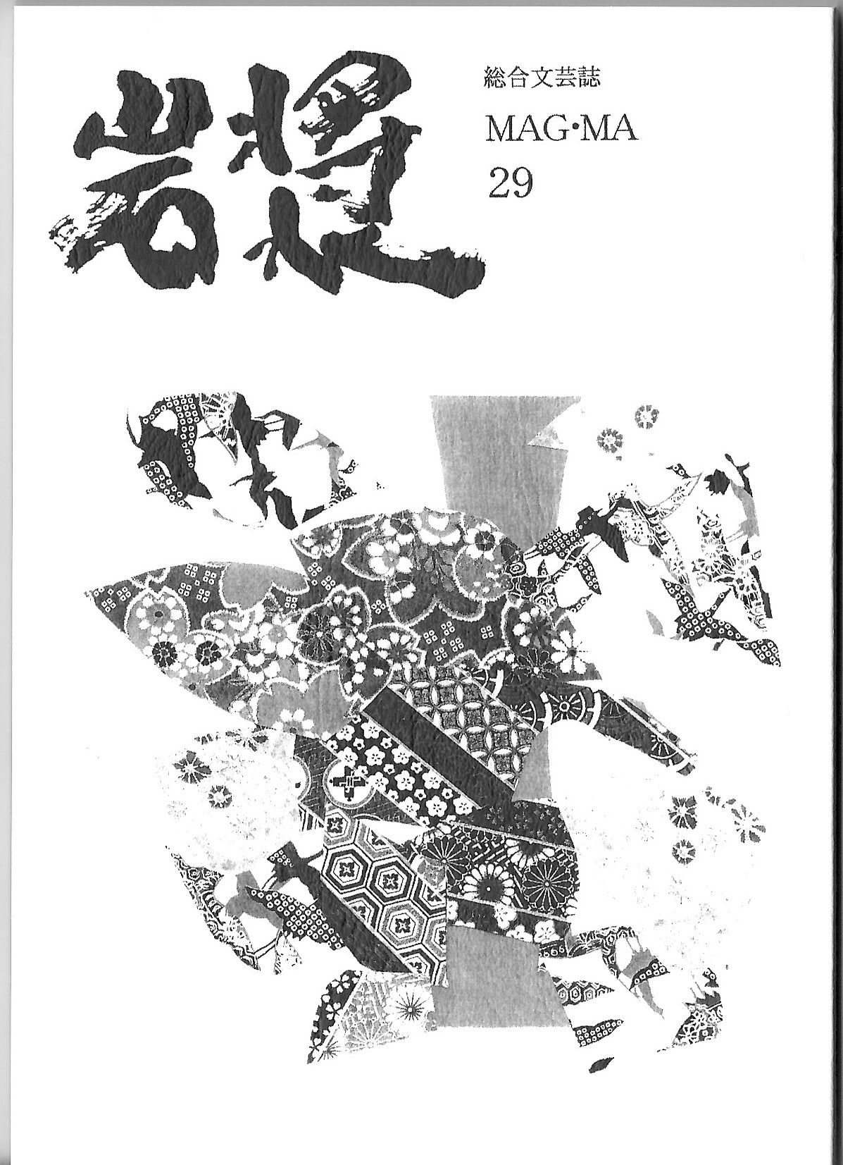 岩漿29号